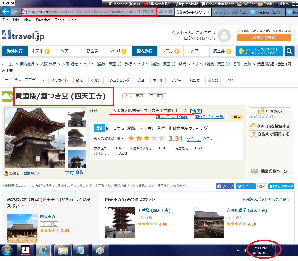 大阪の四天王寺の 黄鐘楼 鐘つき堂