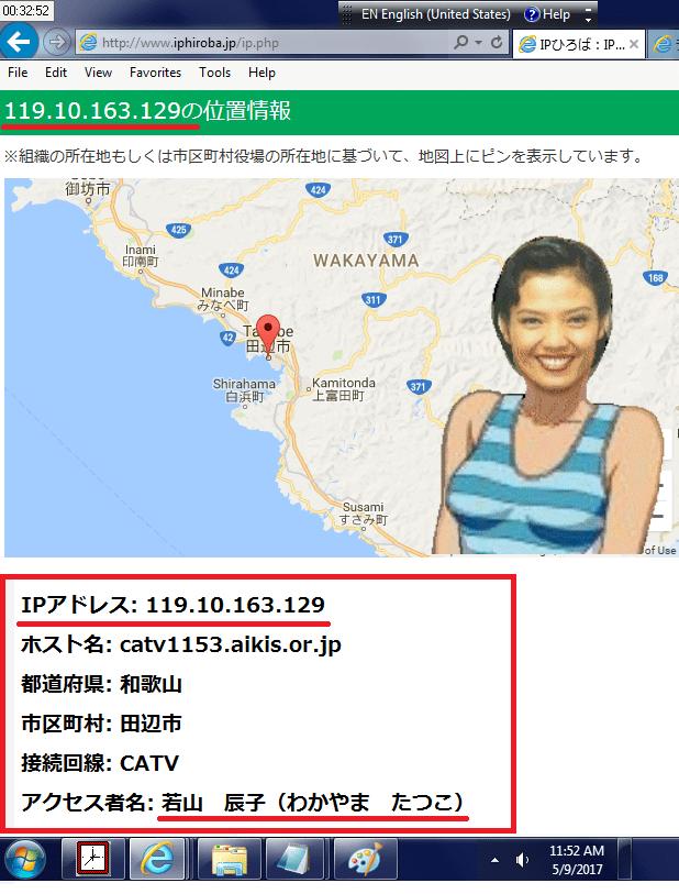 IPアドレス: 119.10.163.129 和歌山県の田辺市に住んでいる若山 辰子(わかやま たつこ)さん
