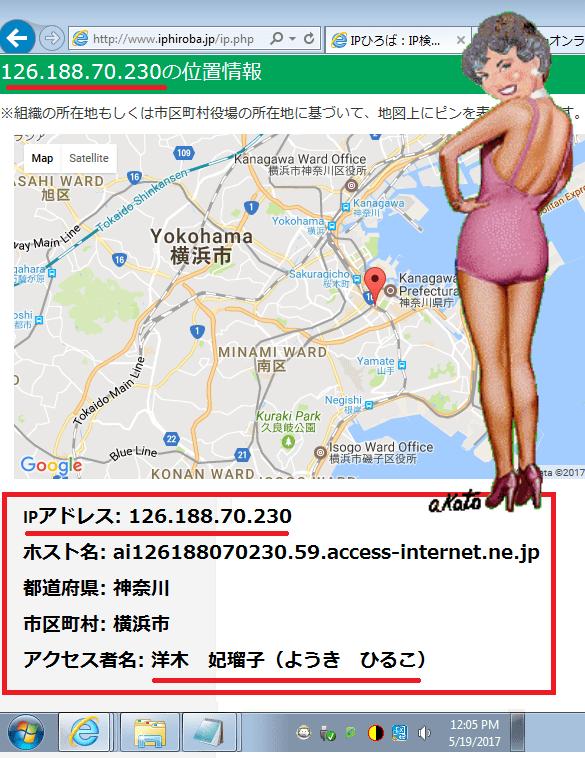 IPアドレス: 126.188.70.230 神奈川県横浜市に住んでいる洋木 妃瑠子(ようき ひるこ)さん