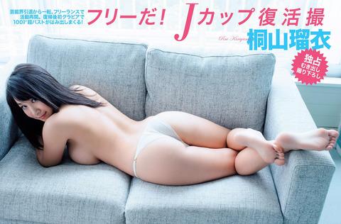 桐山瑠衣07110