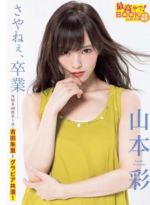 山本彩 吉田朱里01