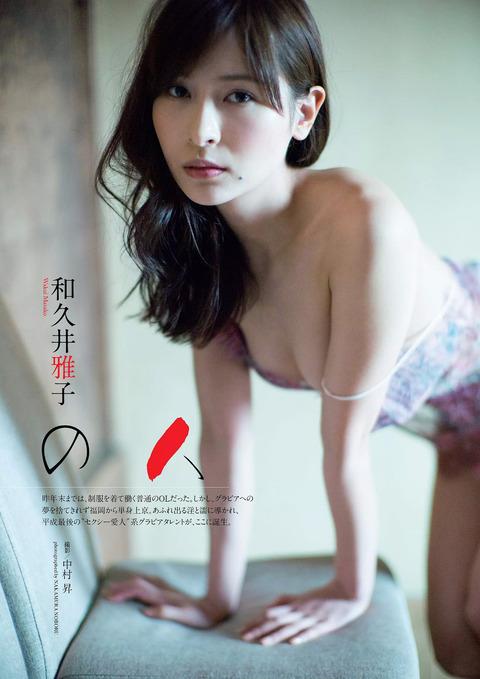 和久井雅子01