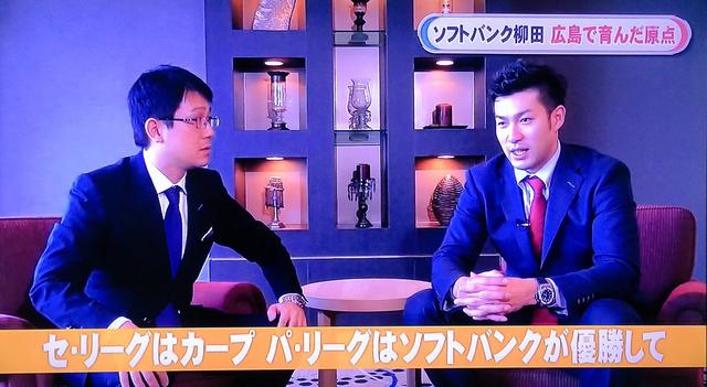 柳田悠岐夢広島カープソフトバンク日本シリーズ両親
