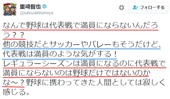 里崎_侍ジャパン_疑問