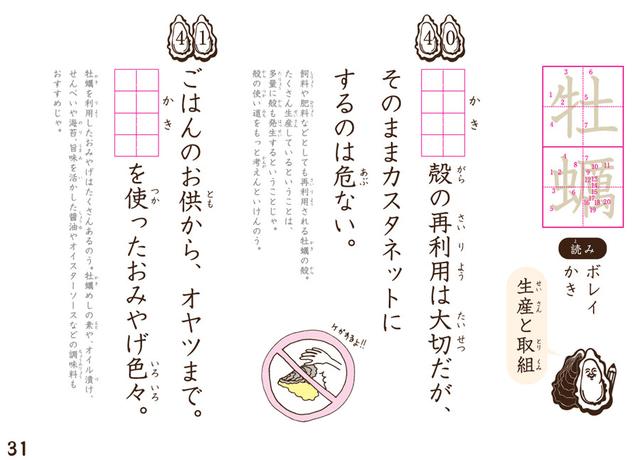 牡蠣だけの漢字ドリル