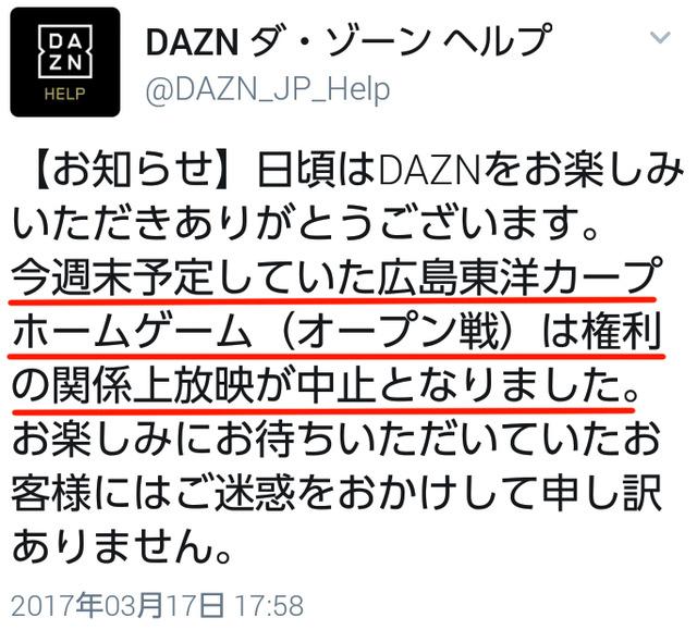 広島テレビ局_DAZN_カープ戦_放映権