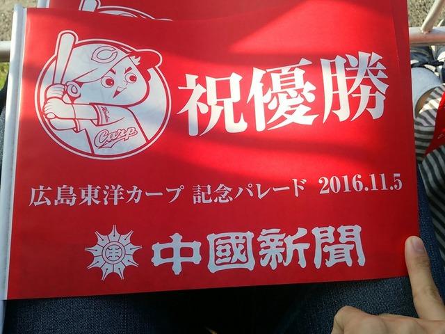 広島カープ_優勝パレード_中国新聞_フラッグ