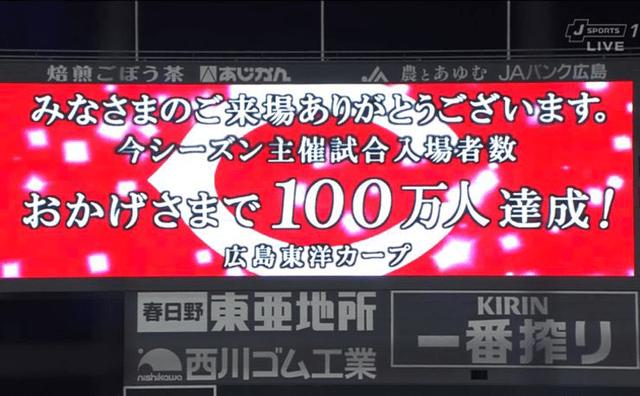 広島カープ観客動員史上最速100万人突破