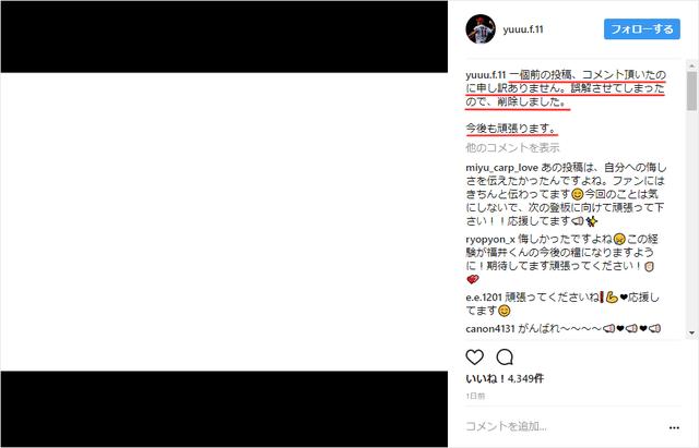 福井優也_インスタ_審判判定