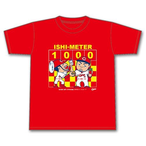 石原慶幸1000本安打記念Tシャツ01