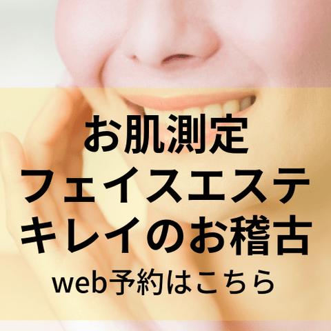 キレイのお稽古 (2)