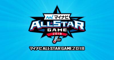 allstargame2018