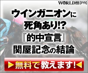 pngワールド:関屋記念300-250