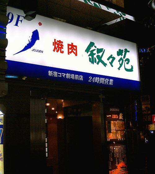 537px-Jojoen_Yakiniku_Restaurant_01_R