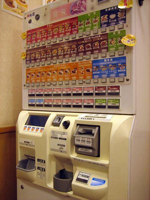 675px-Foods_ticket_machine_of_Matsuya_R