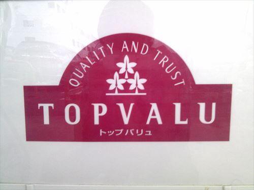 1200px-TOPVALU_R