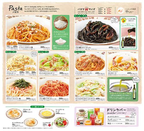 menu_sub_imgpasta