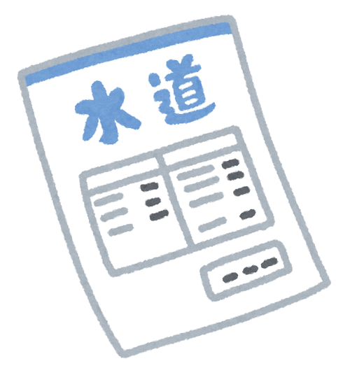 seikyusyo_suidou