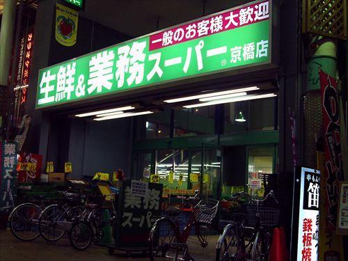 1200px-Gyomu-Super1_R