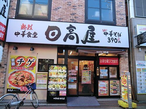 800px-中華食堂_日高屋_-_panoramio_R