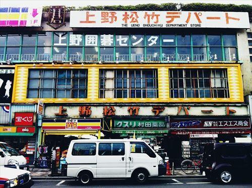 1200px-上野松竹デパート_(6248339628)_R