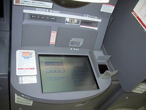 800px-Japanese_ATM_Palm_Scanner_R