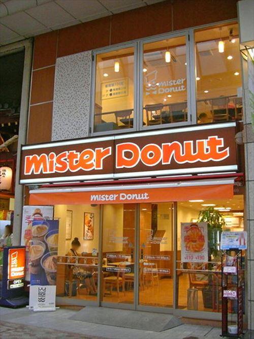 450px-Mister_Donut_Sendaichuodori_Shop_R