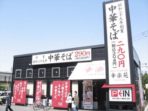 Korakuen_Ramen_Chofujindaiji_R