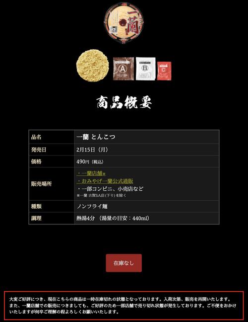 一蘭のカップ麺
