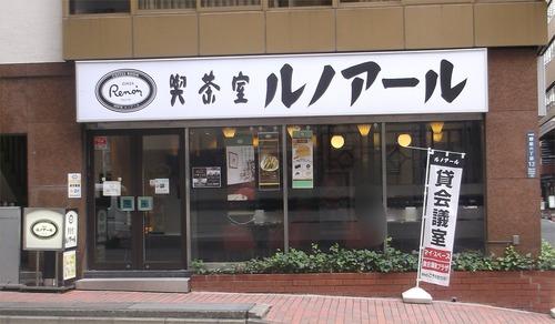 Cafe_renoir_ginza_6chome_branch_shop_2014