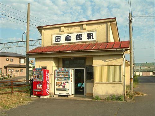 1200px-Inakadate-Station_R