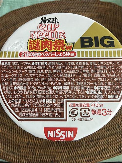 450px-Cup_Noodle_Big,_Mistery_Meet_Festival_(37831790131)_R