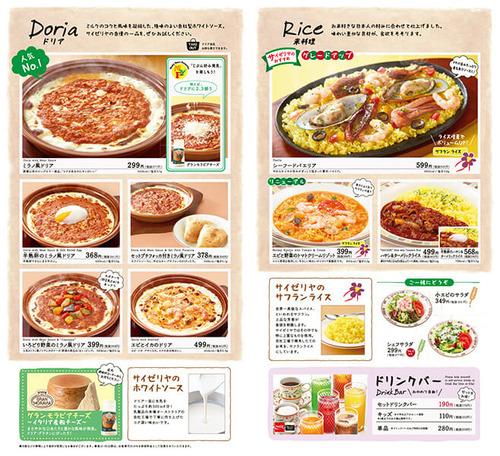 menu_sub_imgdoria