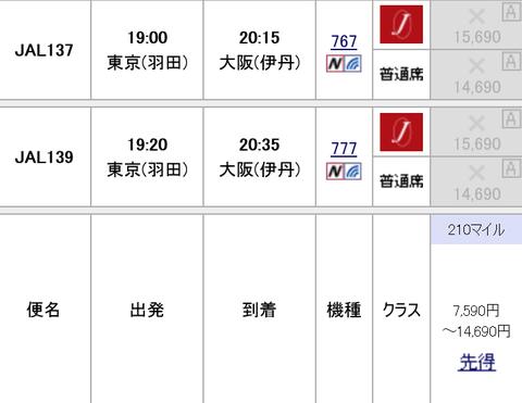 羽田伊丹3