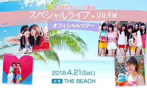 AKB48グループ選抜 スペシャルライブ in GUAM オフィシャルツアーに申し込みした奴いる?