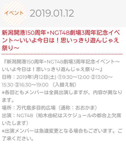 明日の3周年記念イベントで起こりそうなサプライズ【NGT48劇場3周年記念イベント~ いいよ今日は!思いっきり遊んじゃえ祭り~】