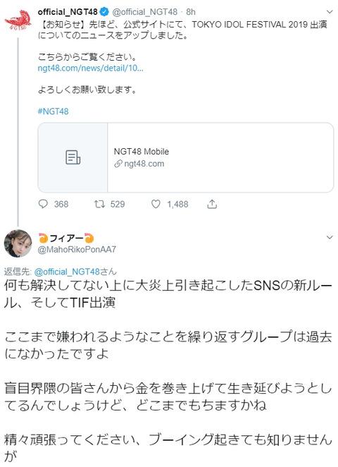 【疑問】NGT48はどうすれば活動再開を許されるのか???