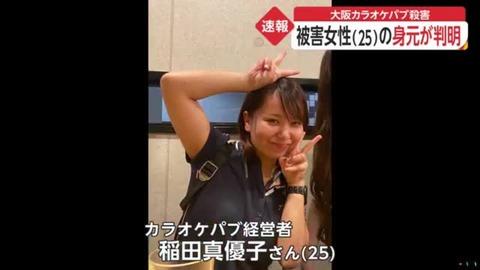 【闇深】「お客にとってAKB48みたいなアイドルだった」刺殺されたカラオケパブオーナー・稲田真優子さん(25歳)