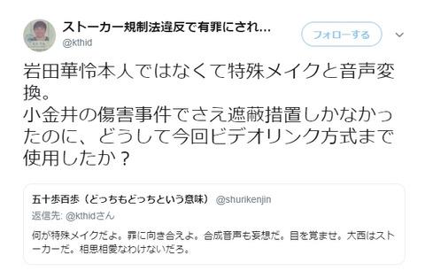執行猶予判決の大西秀宜被告「(裁判所に現れたのは)岩田華怜本人ではなくて特殊メイクと音声変換」