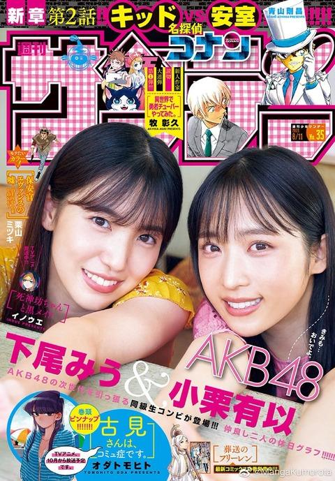 【AKB48】小栗有以と下尾みうが「週刊少年サンデー」表紙と巻頭グラビアに登場