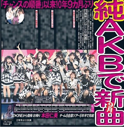 【AKB48】本店と支店は二度と合同イベントやシングル出すことがなくなってメンバー嬉しそうだよな(2)