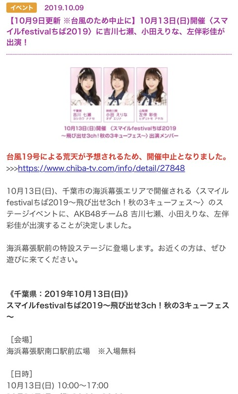 【悲報】AKB48の3連休イベントでついに中止が出てしまう【台風19号】