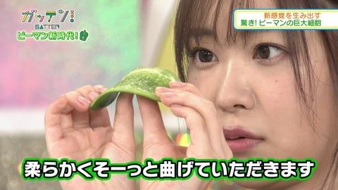 【HKT48】ピーマンを食べる指原莉乃ちゃんがエロいwwwwww