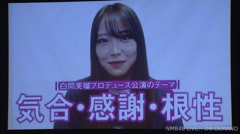 【NMB48】白間美瑠プロデュース新公演、初日公演が決定!!!