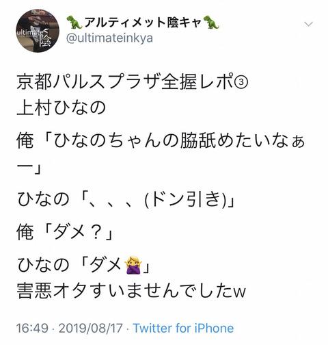 【悲報】日向坂ファン、上村ひなのちゃん(15)へのセクハラ握手レポを晒して炎上