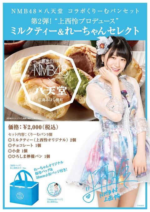 NMB48さん、握手会でクリームパンを販売するwwwwww