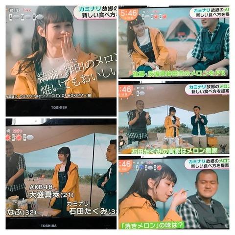 【悲報】AKB48大盛真歩がめざましテレビに出演したのに誰も気付いてないwww
