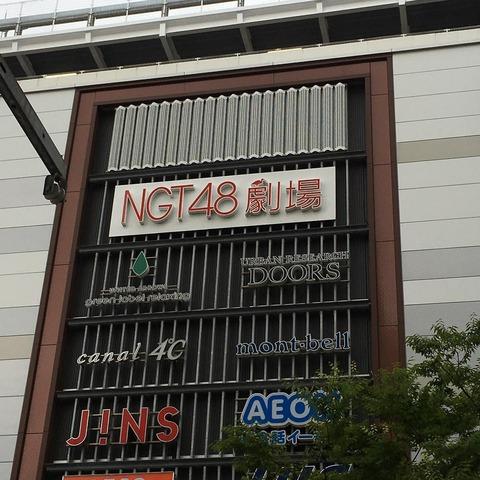 【定期スレ】8月1日~15日のNGT48劇場スケジュールwwwwww