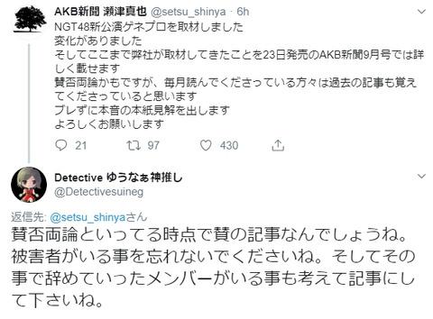 AKB48新聞瀬津「NGT48新公演ゲネプロを取材しました。変化がありました。」