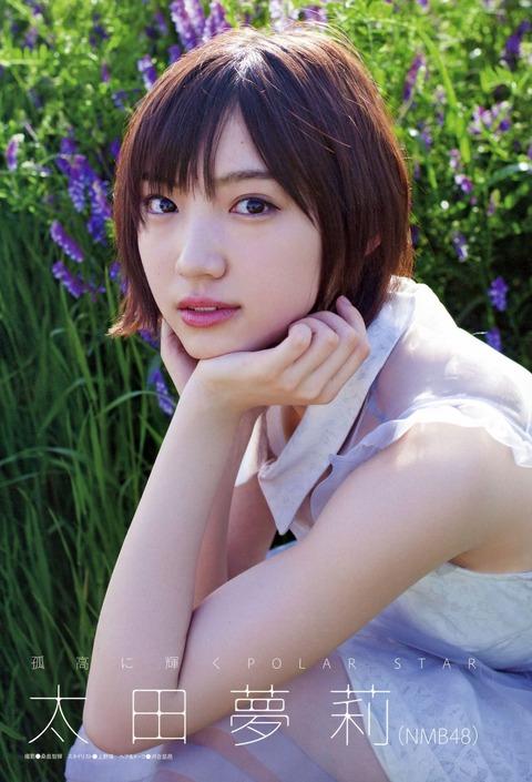 【NMB48】太田夢莉さん、卒業後は女優として芸能活動を続ける模様